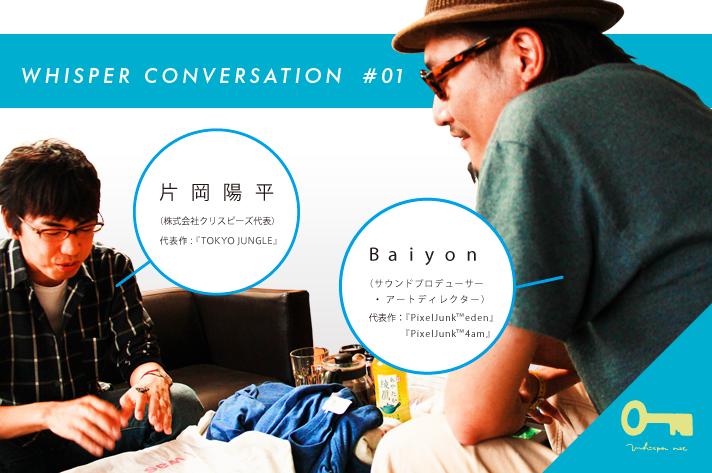 WHISPER CONVERSATION 01