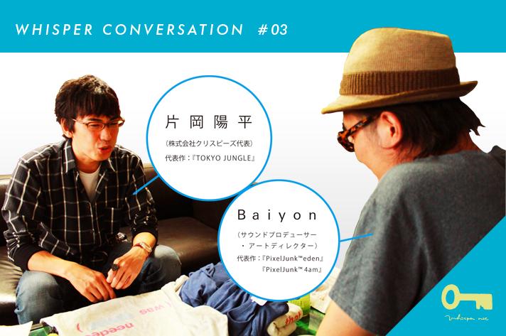 WHISPER CONVERSATION 03